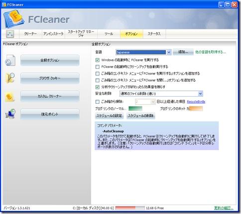 fcleaner (10)