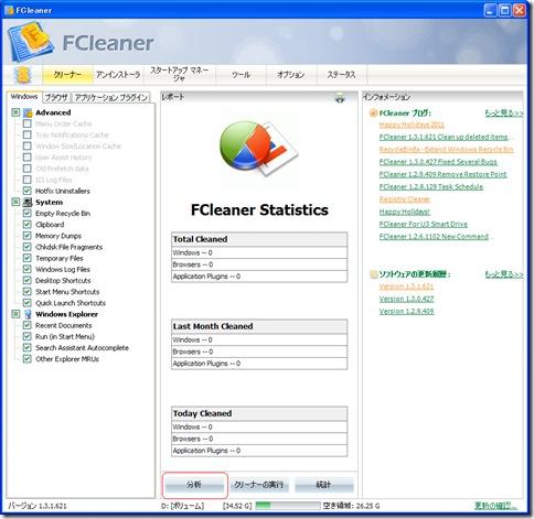 fcleaner (11)