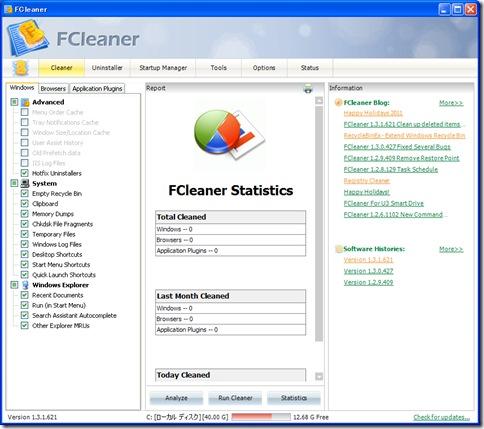 fcleaner (7)