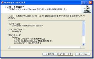 fbackup9