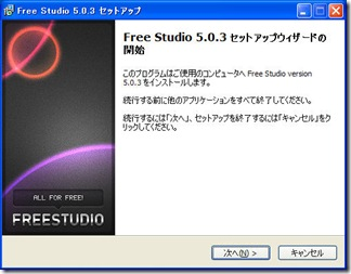 freestudio3