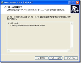 freestudio7