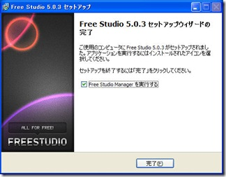 freestudio8