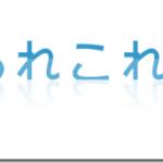 ロゴ作成ジェネレーター 日本語OKでフリーなサービスを3つ紹介