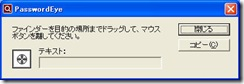 passwordeye1
