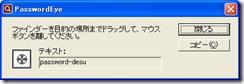 passwordeye4