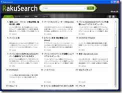 rakusearch2
