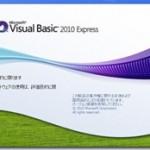 高機能開発ツールの無料版 VisualStudio 2010 Express VisualBasicやC++も
