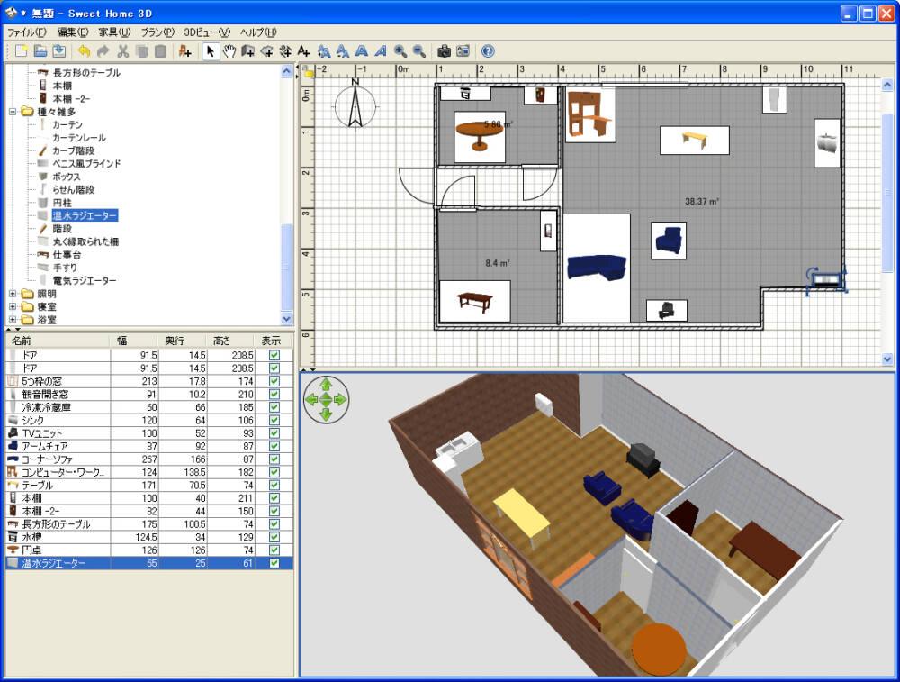 住宅設計ソフト 家具の配置や間取りなど自由に設計 家の中を自由に歩ける