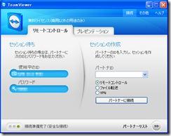 teamview3