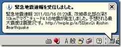 tweetquake5