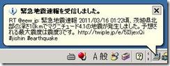 tweetquake6