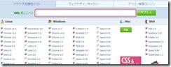 browsershot1