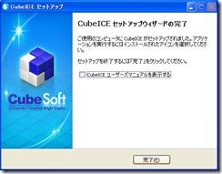 cubeice8