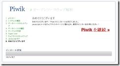 piwikins12