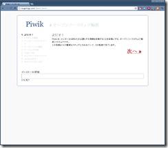 piwikins4
