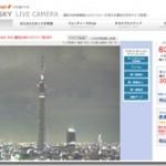 東京スカイツリーのリアルタイムなライブ映像が見れるネットサービス SUMIDA SKY LiVE Camera