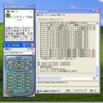 iモードHTMLシミュレータⅡ Docomo携帯のサイトの確認や実際の動きを見る事が出来るフリーソフト