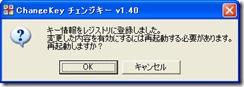 keychange5