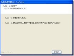 mprint7