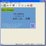 名刺を簡単に作成できるフリーソフト MPrint QRコードの挿入も出来ます