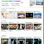 YoutubeやTudouやDailyMotion,Youkuなどの動画サイトを一括検索出来るネットサービス にこ☆びで