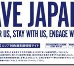 地域毎に災害情報をツィッターで見る事が出来るネットサービス SAVE JAPAN 救済支援情報
