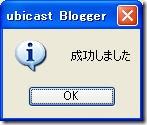 ubicastblogger11