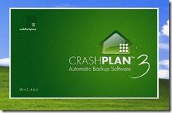crashplan11