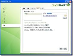 crashplan12