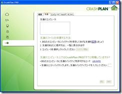 crashplan13