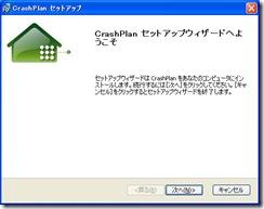 crashplan3