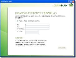 crashplan8