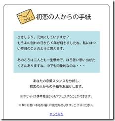 hatukoi1
