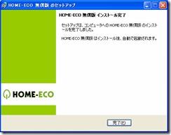 homeeco2