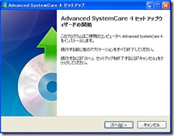 systemcare1