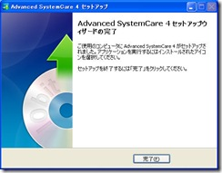 systemcare7
