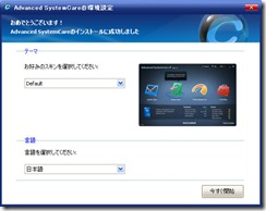 systemcare8