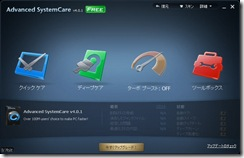 systemcare91