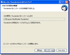 thunderbird3