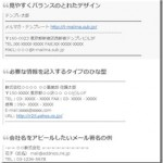 ビジネスで使えるメール署名のテンプレートをまとめたサイト Naverまとめ 非常に参考になりました