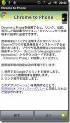 chromephone14
