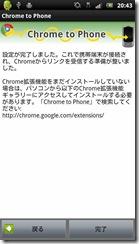 chromephone17