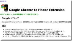 chromephone3