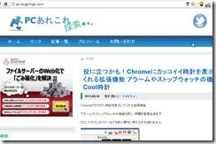 chromephone4