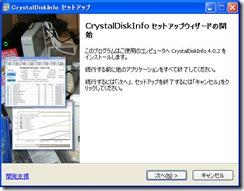 crystaldisk1