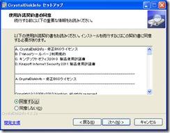 crystaldisk2