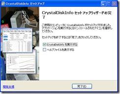 crystaldisk7