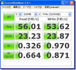 crystaldiskmark8