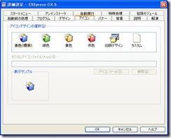 exepress9